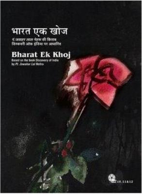 bharat-ek-khoj